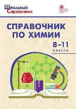 ШСп Справочник по химии. 8-11 кл. (ФГОС) /Соловков