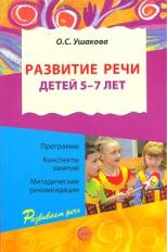 Ушакова. Развитие речи для детей 5-7 лет. Программа. Конспекты занятий. Метод. рекомендации.