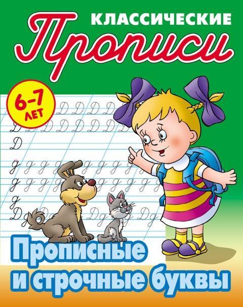 Петренко. Классические прописи. Прописные и строчные буквы. 6-7 лет. (-)