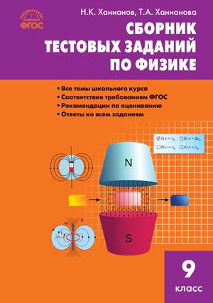 Ханнанов. Сборник тестовых задач по физике 9 кл. ФГОС.