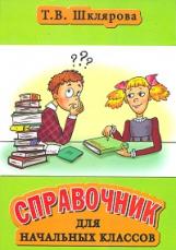 Шклярова. Справочник для начальных классов. (обл).