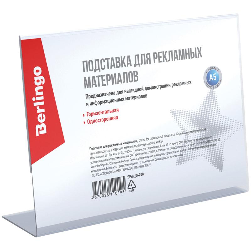 086267 Подставка для рекламных материалов А5 односторонняя.