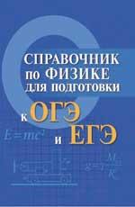 Мардасова. Справочник по физике для подготовки к ОГЭ и ЕГЭ.