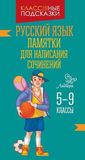 Крутецкая. Русск.яз. Памятки для написания сочинений. 5-9 кл.
