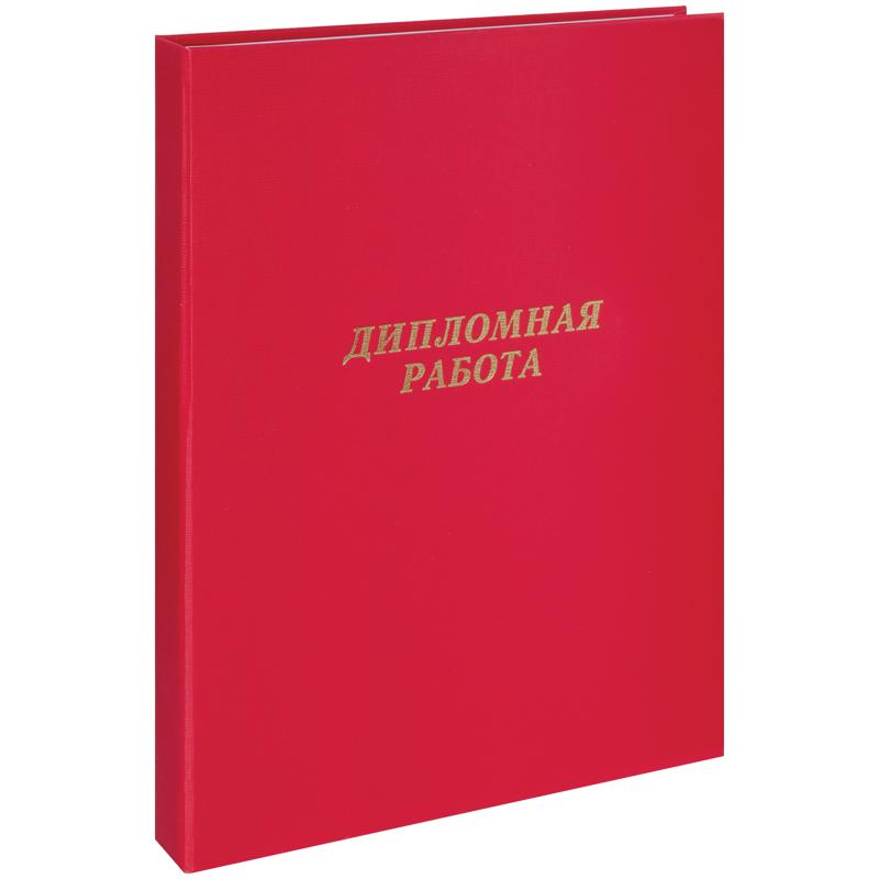 """070262 Папка """"Дипломная работа"""" А4, ArtSpace, бумвинил, без листов, красный"""