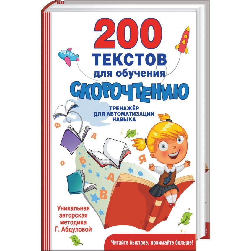 Абдулова Г. 200 текстов для обучения скорочтению. (-) (М.: АСТ)