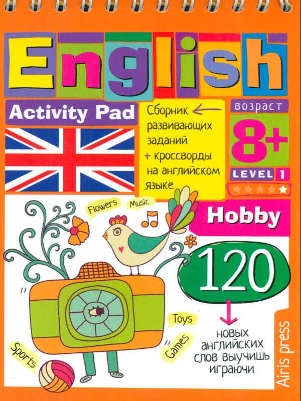 Умный блокнот. English.Увлечения(Hobby). Уровень 1.