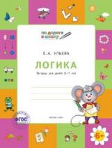 УМ По дороге в школу. Логика: тетрадь для детей 6-7 лет. (ФГОС) /Ульева.