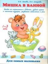 Лыкова. Мишка в ванной. Беседы по картинкам о водичке, зубной щетке и мыльн. пузырях, развитие мышл.