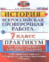 ВПР. История. Практикум. 7 кл. / Гевуркова. (ФГОС).