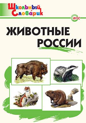 Ситникова.Животные России.Школьный словарик