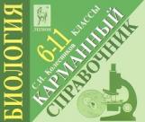 Биология. 6-11 кл. Карманный справочник./Колесников
