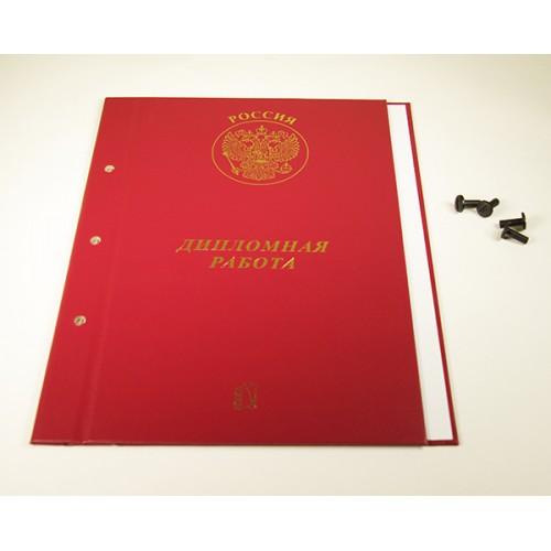069728 Папка д/дипломных работ А4, без бумаги, НА БОЛТАХ пласт, 3отв. красная