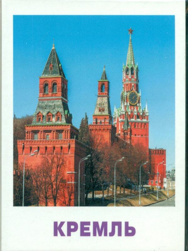 Умный малыш. Достопримечательности Москвы.17 карточек /Тимофеева