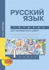 Лаврова. Русский язык. Тетрадь для проверочных работ. 1 кл. (ФГОС)