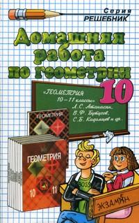 ДР Атанасян. Геометрия 10 кл./ Рылов. (ФГОС).