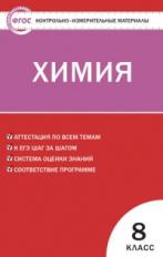 КИМ Химия 8 кл. (ФГОС) /Троегубова.