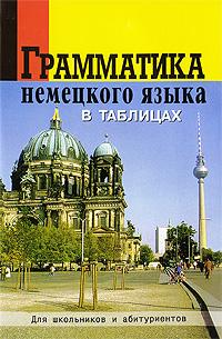 Грамматика немецкого языка в таблицах для шк. и абитуриентов./ Григорьева.