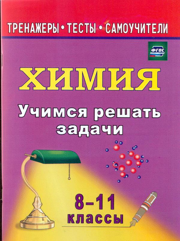 Бочарникова. Учимся решать задачи по химии. 8-11 кл. (ФГОС)