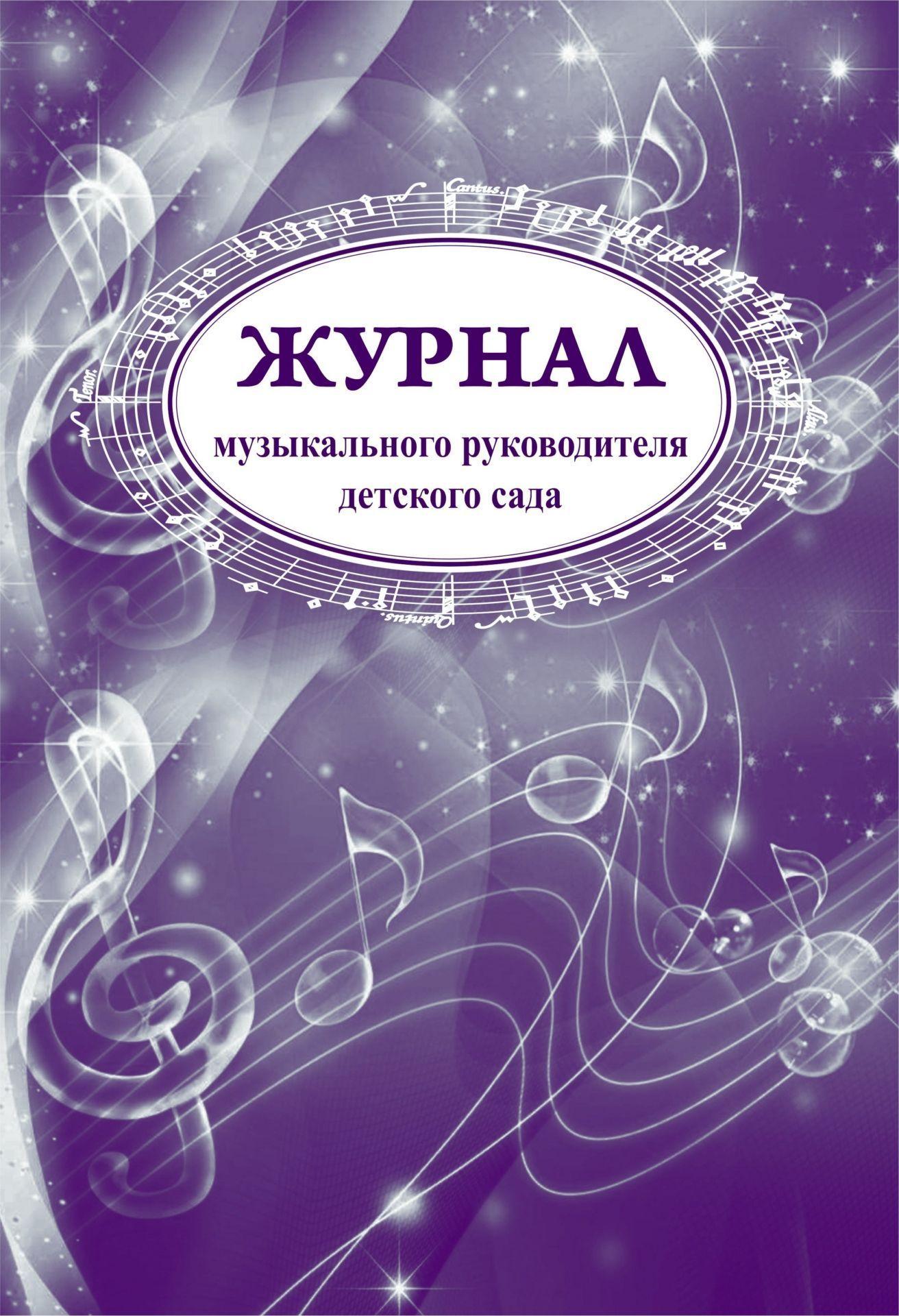 Журнал музыкального руководителя детского сада (КЖ-903)