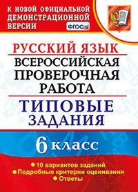 ВПР. Русский язык. 6 кл. 10вариантов. ТЗ. / Груздева. (ФГОС).