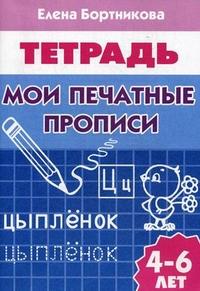 Рабочая тетрадь. Мои печатные прописи. 4-6 лет. / Бортникова.