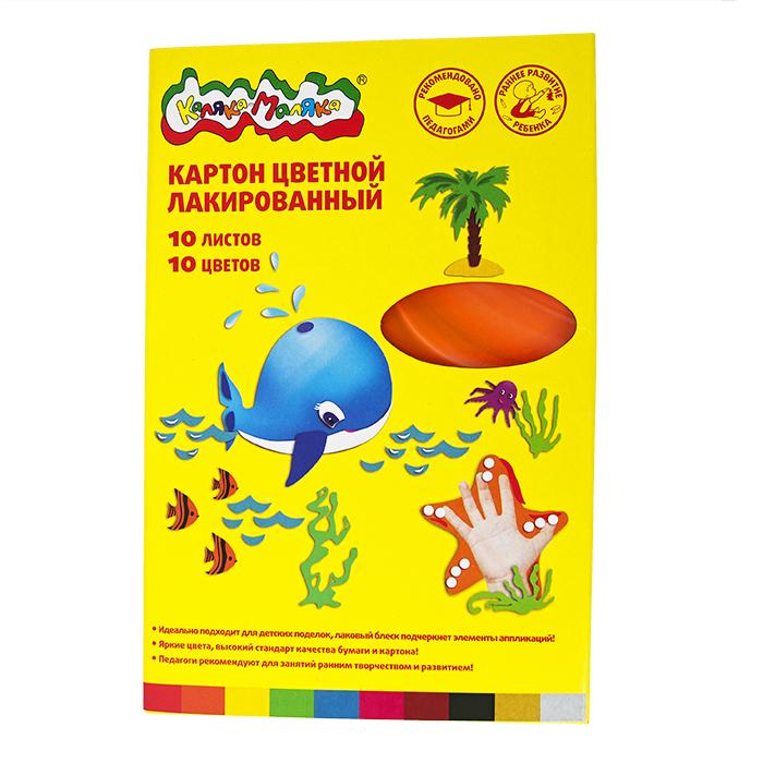 071823 Картон цветной А4, 10 цв., 10 л., лакированный Каляка-Маляка в папке