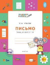 УМ По дороге в школу. Письмо 6+: тетрадь для детей 6-7 лет. (ФГОС) /Ульева.