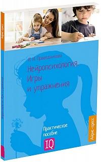 Нейропсихология. Игры и упражнения /Праведникова