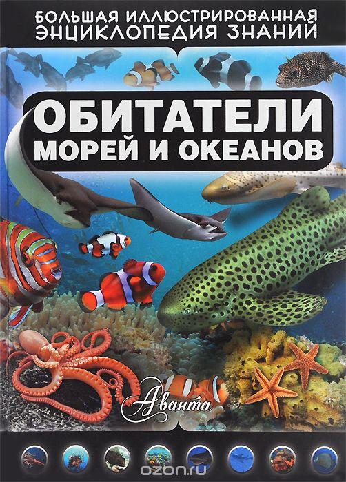 033037 БАО.Большая книга.Обитатели морей и океанов
