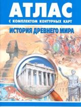 Атлас. История Древнего мира. (с контурными картами) (Новосибирск)