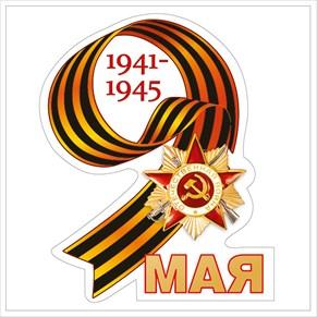 """068340 Наклейка""""9 мая.1941-1945"""""""