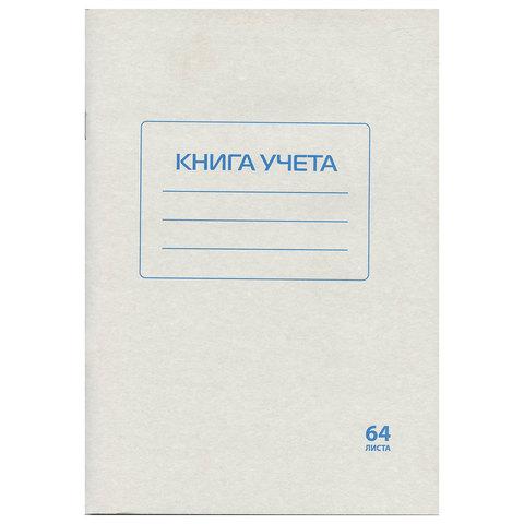 078978 Книга учета 64л, А4 202*258мм STAFF, клетка, обложка картонная, блок офсетный