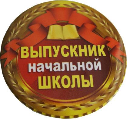 """042960 Значок мет.""""Выпускник начальной школы"""" больш."""