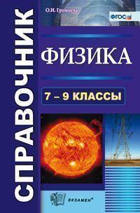 Громцева. Справочник. Физика. 7-9 кл. (ФГОС).