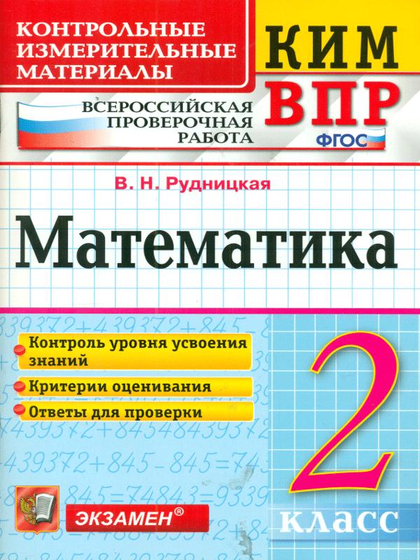 КИМн-ВПР. Математика. 2 кл. / Рудницкая. (ФГОС).
