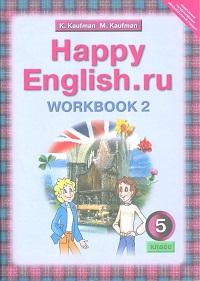 Кауфман. Happy English.ru. Рабочая тетрадь 5 кл. Часть № 2. (ФГОС).