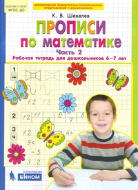 Шевелев. Прописи по математике. Р/т. 6-7 лет. Ч 2. (Бином) .(ФГОС).