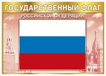 033665 Государственный флаг Российской Федерации