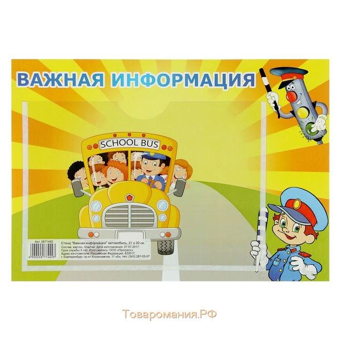 """062484 Стенд """"Важная информация""""автомобиль"""