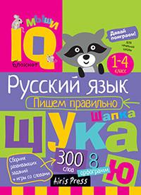 Умный блокнот.Русский язык Пишем правильно 1-4 класс