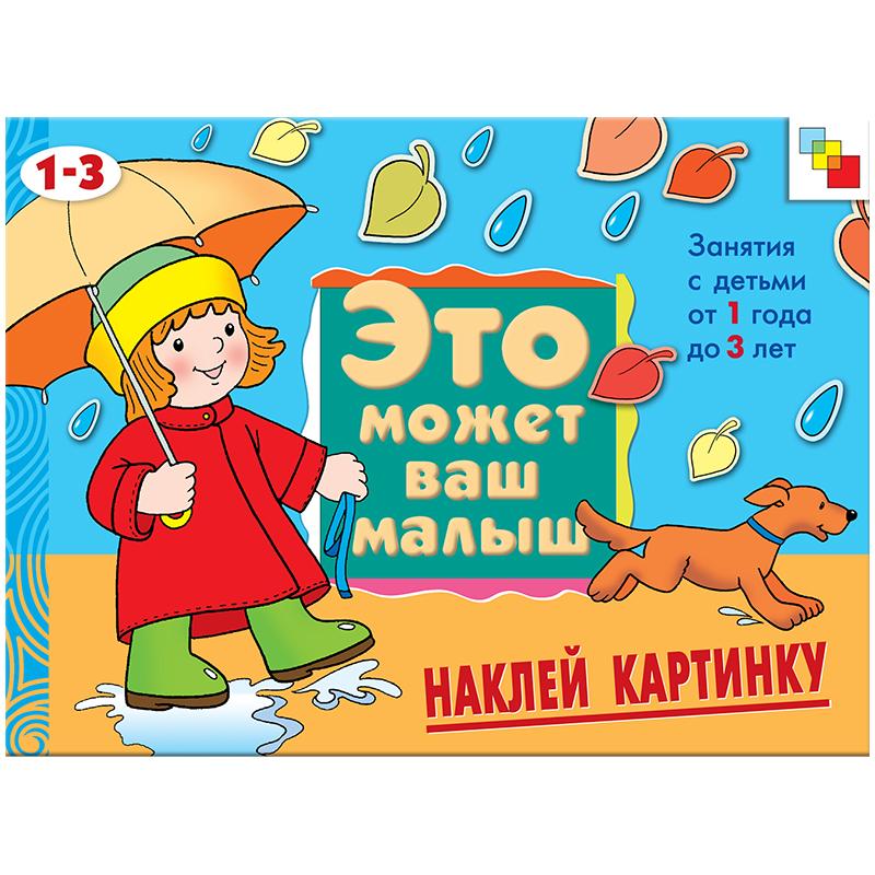ЭМВМ. Наклей картинку. Художественный альбом для занятий с детьми 1-3 лет./Янушко.