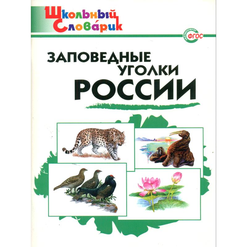 ШС Заповедные уголки России. (ФГОС) /Цветкова.
