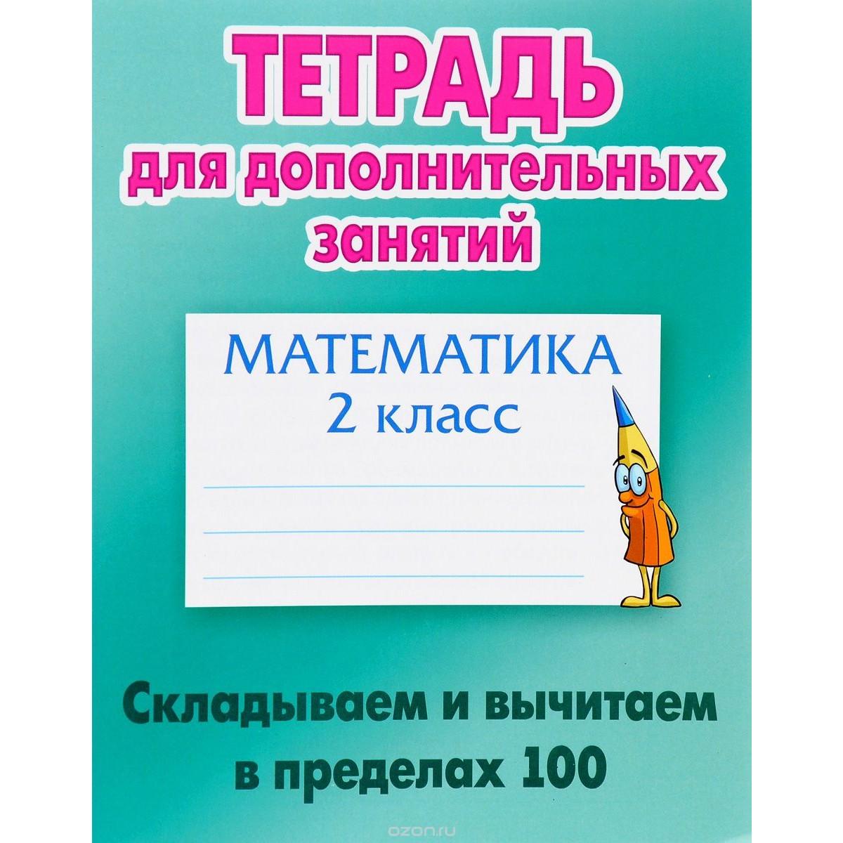 Петренко. Математика. Тетрадь для дополнительных занятий. 2 кл. Складываем и вычитаем в пределах 100