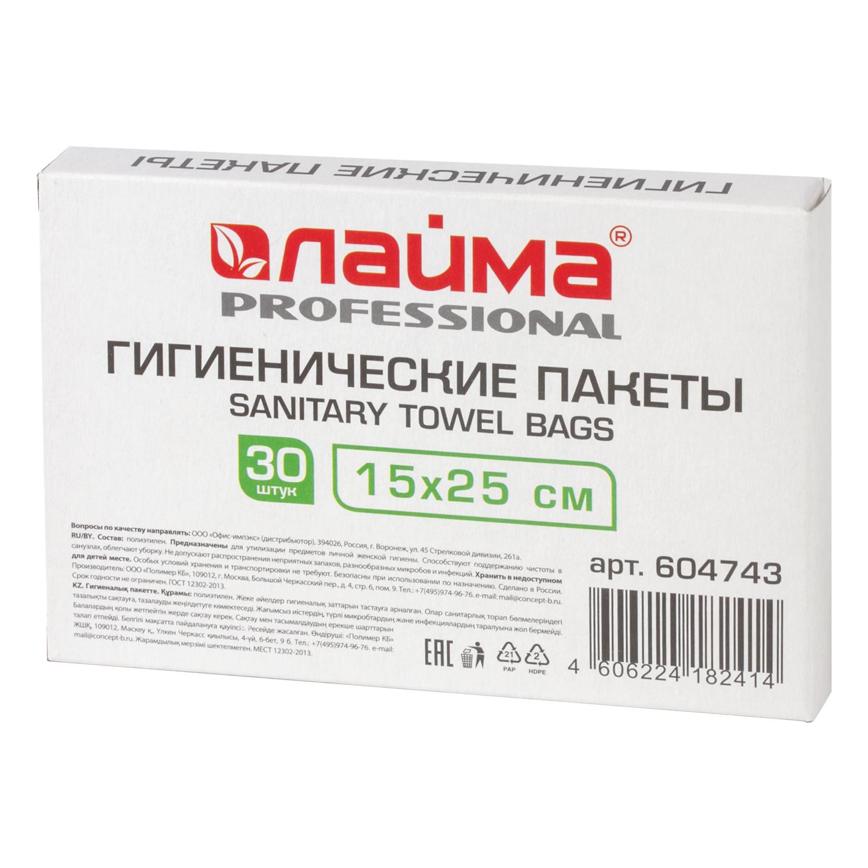 072662 Пакеты гигиенические ЛАЙМА (Система B5),  30 шт., объем 2 литра