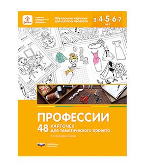 Михайлова-Свирская. Профессии. 48 карточек для тематического проекта