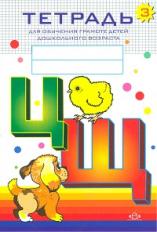Нищева. Тетрадь для обучения грамоте детей дошкольного возраста №3. (ФГОС)