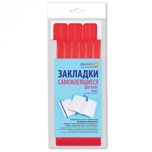 """086795 Закладка-ляссе самоклеящаяся """"Красные"""", 6 шт."""