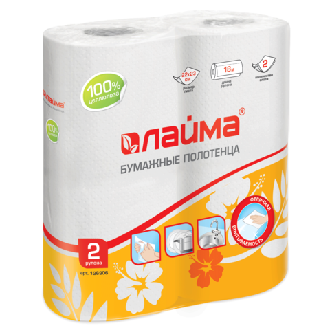 041431 Полотенце бумажное ЛАЙМА, 2-х сл,2шт.