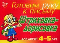 Татаринкова. Штриховка-дорисовка для детей 4-5 лет (красная).